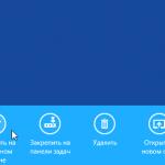 закрепить значок на стартовом экране Windows 8