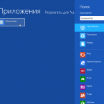 калькулятор в windows 8