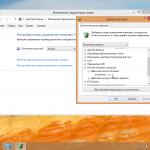 изменение параметров питания в windows 8