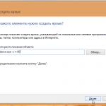 создание ярлыка в Windows 8