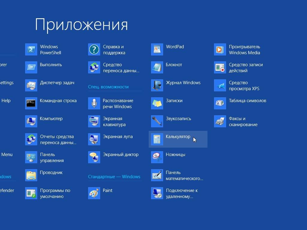 Скачать Калькулятор Для Windows 8 Бесплатно - фото 10