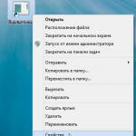 иконка для ярлыка по умолчанию в windows 8
