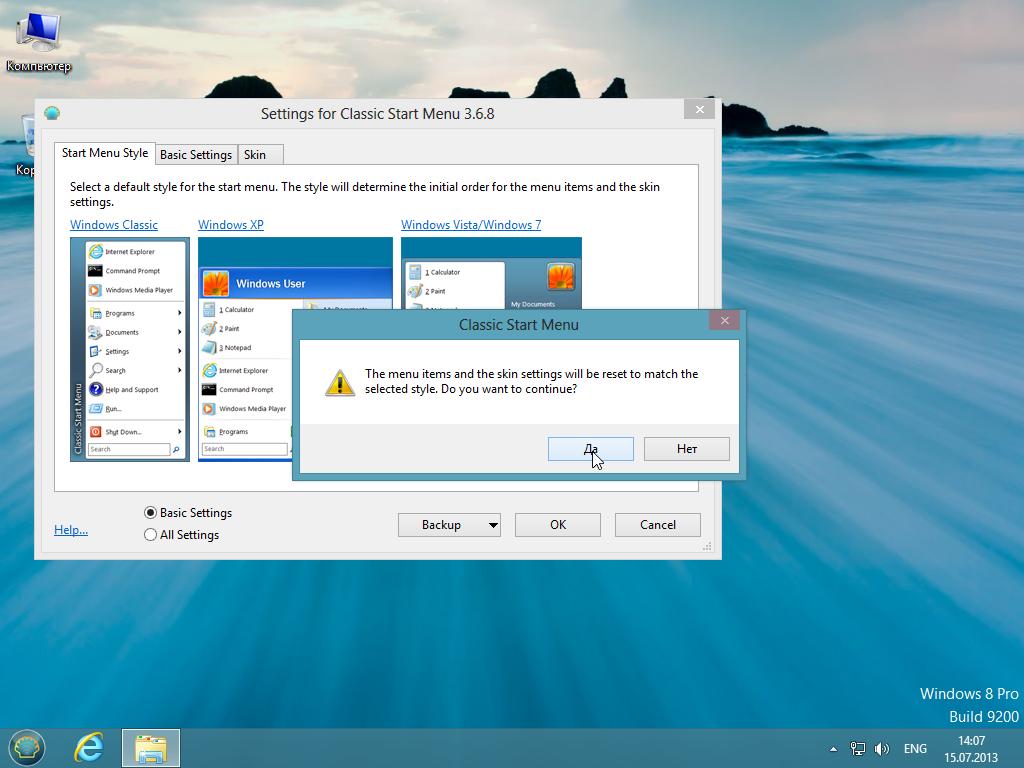 """Как включить кнопку """"Пуск"""" в Windows 8"""