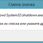 ошибка при смене значка в Windows 8