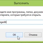 вызов реестра в Windows 8